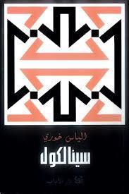 copertina araba sinalcol